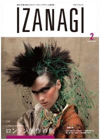 IZANAGI [イザナギ] Vol.052 2016年 2月号 オーナー西本が月刊IZANAGIに掲載されました。