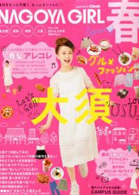 NAGOYA GIRL [ナゴヤガール] Vol.152 2014年 5月号 スタイリスト:コバがNAGOYA GIRLに掲載されました。