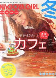 NAGOYA GIRL [ナゴヤガール] Vol.151 2014年 1月号 スタイリスト:コバがNAGOYA GIRLに掲載されました。
