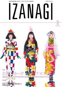 IZANAGI [イザナギ] Vol.041 2015年 3月号 オーナー西本が月刊IZANAGIに掲載されました。