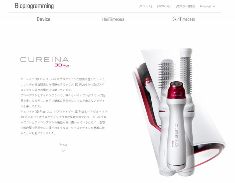 リュミエリーナ公式HP-キュレイナ3DPlus紹介ページのスクリーンショットです。