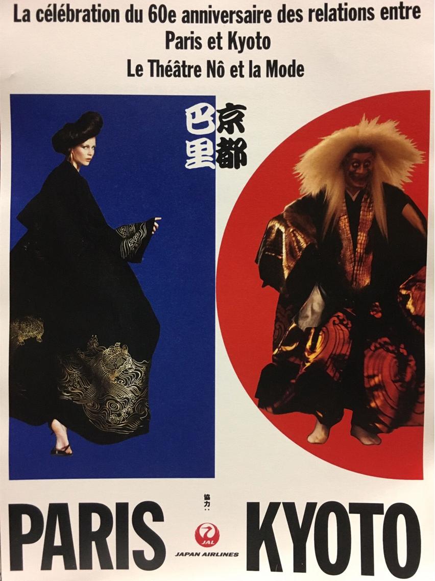 京都・パリ姉妹都市60周年記念事業コシノジュンコさんプロデュース「能×ファッションショー」inパリ/京都・パリ姉妹都市60周年記念事業コシノジュンコさんプロデュース「能×ファッションショー」inパリにてオーナー西本が参加(2018年6月)。