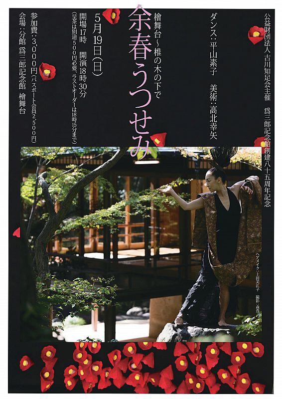 『余春のうつせみ@古川美術館分館爲三郎記念館にて』2019/5/19/ダンサー:平山素子様のヘアメイクをオーナー西本・Aishaが担当しました